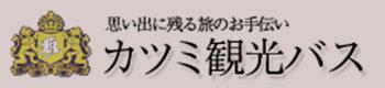 観光バス・貸切バス・空港・ゴルフ送迎は千葉県野田市|カツミ観光バス